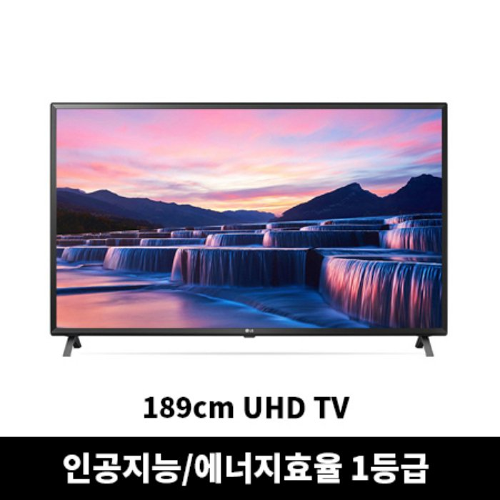 LG전자 189cm UHD 75UN7850KNA (벽걸이형)