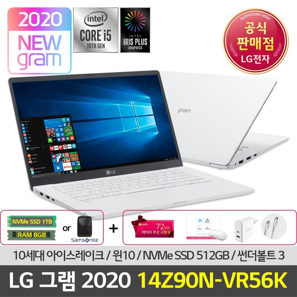 [추천]  LG전자 [예약판매] 그램 2020 노트북 14인치 14Z90N-VR56K 인텔 10세대 윈도우10 탑재 SSD 512GB, 8GB 할인!!