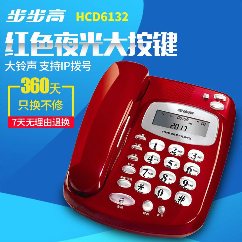 유무선전화기 BBK HCD6132끈이있는 고정 전화기 유선전화 노인 가정용 큰벨소리, T02-빨간색 20이상 (POP 5587372141)