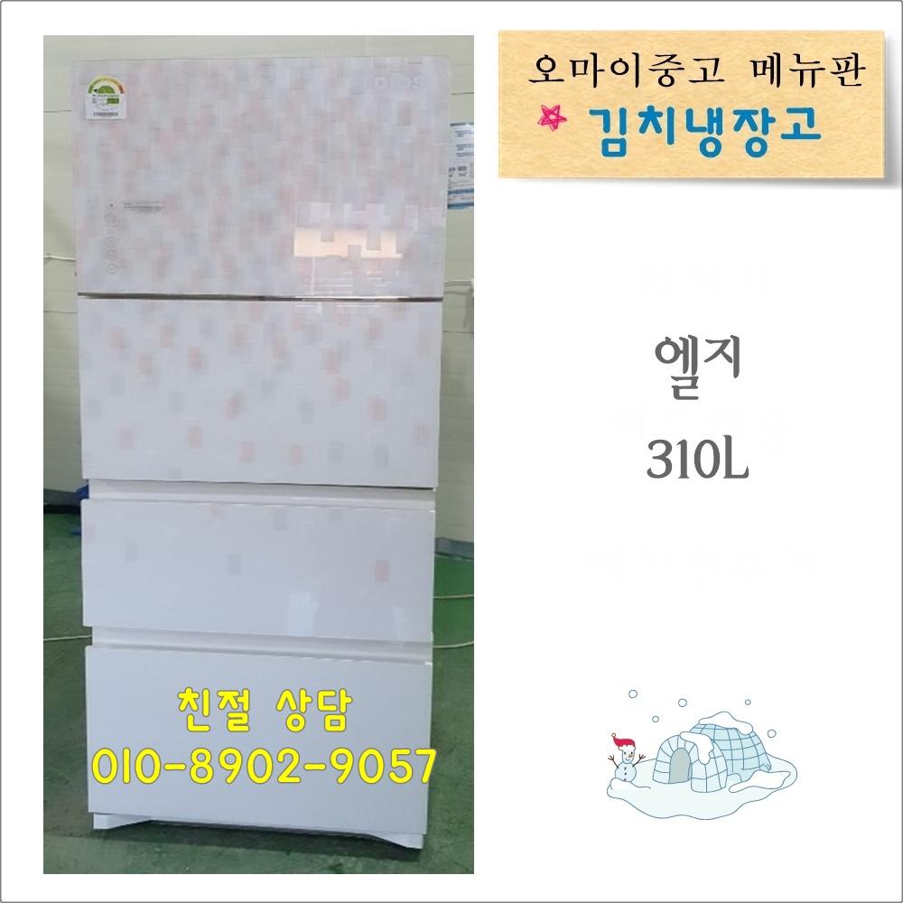 LG 엘지 스탠드김치냉장고 중고냉장고 중고김치냉장고 엘지디오스 310리터, 중고 김치냉장고
