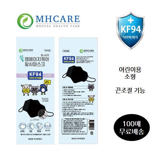 KF94 마스크 어린이용 끈조절 블랙 소형 엠에이치케어 1매 개별포장, KF94 블랙 소형 1매