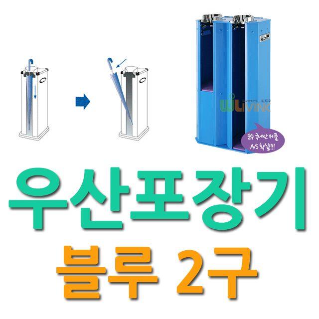 ksw831 WITH 젖은 우산을 포장하는 블루 2구 pb687 우산포장기, 1