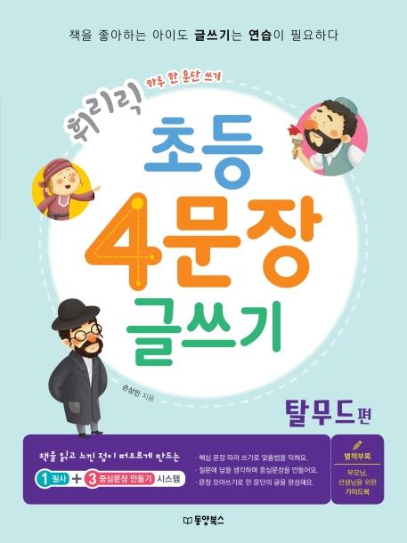 휘리릭 초등 4문장 글쓰기: 탈무드 편:하루 한 문단 쓰기, 동양북스