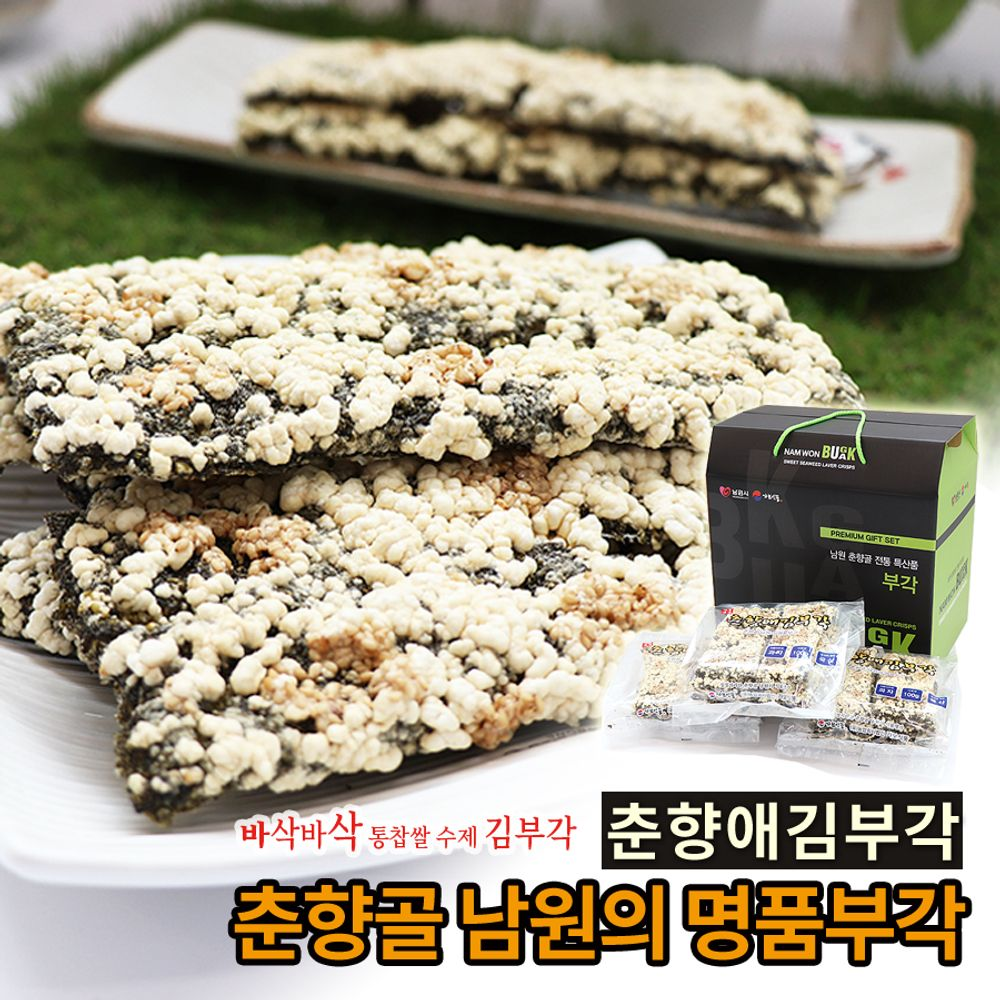 한가위_W47B0DD남원 통찹쌀 수제 춘향애 김부각 선물세트 100gx10팩, 1