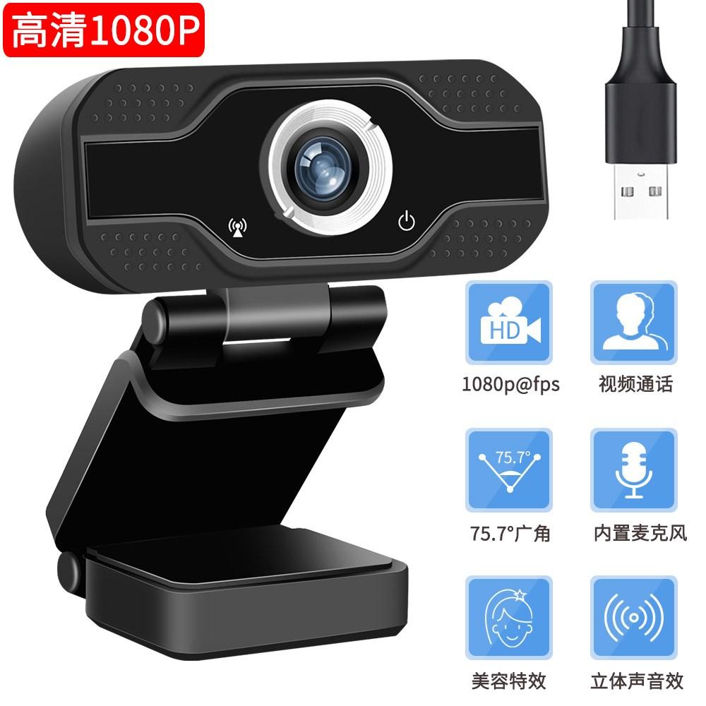 화상수업용 웹캠 1080P 마이크내장 자동초점, No2.[1080P] 내장 마이크 자동 초점