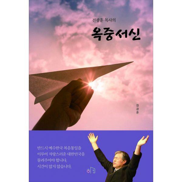 전광훈 목사의 옥중서신, 하임(도서출판)