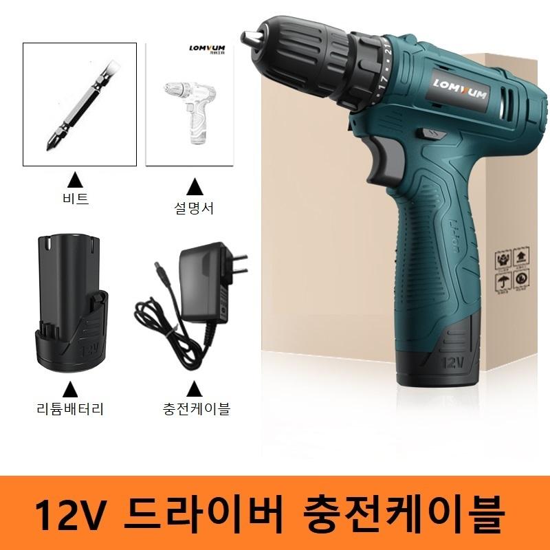 이에프 LOMYUM 가정용 전동드릴 충전식 12V 배터리포함