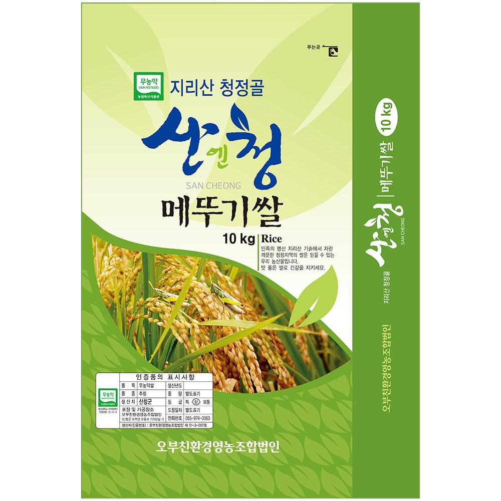 산엔청 2020년 햅쌀 산청 지리산 친환경쌀 무농약 메뚜기쌀 오분도미 당일도정, 10KG, 1포