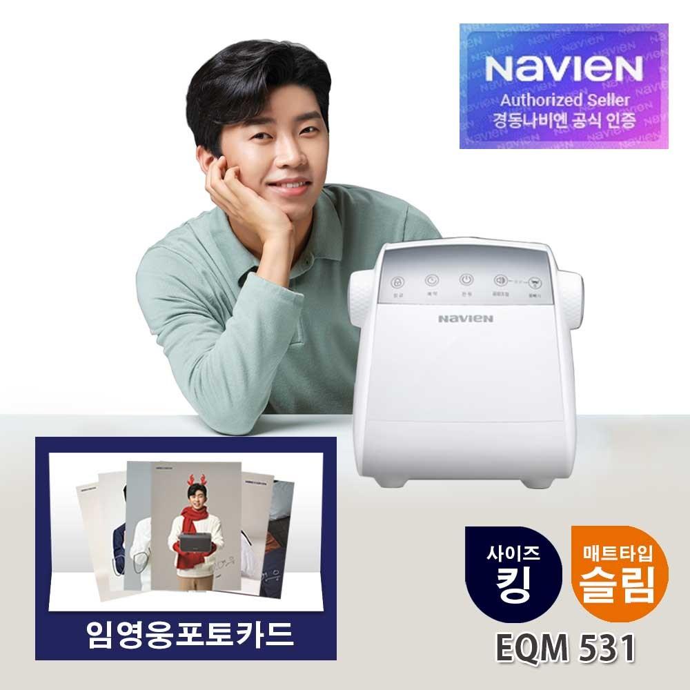 경동나비엔 온수매트 EQM 히트상품 모음전-임영웅굿즈증정이벤트, EQM531 슬림형-킹(커버색 아이보리)