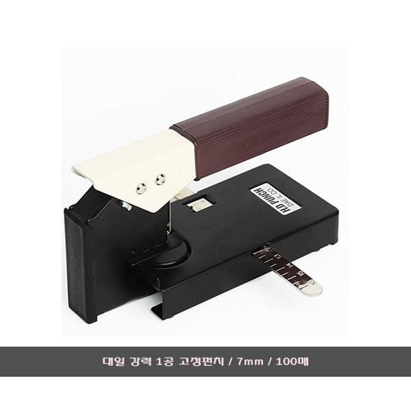대일 강력 일공펀치 일공 고정펀치/7mm/100매