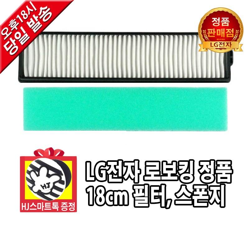 LG전자 로보킹 로봇 청소기 정품 18CM 헤파필터+스펀지(HJ스마트톡 증정), 단일상품