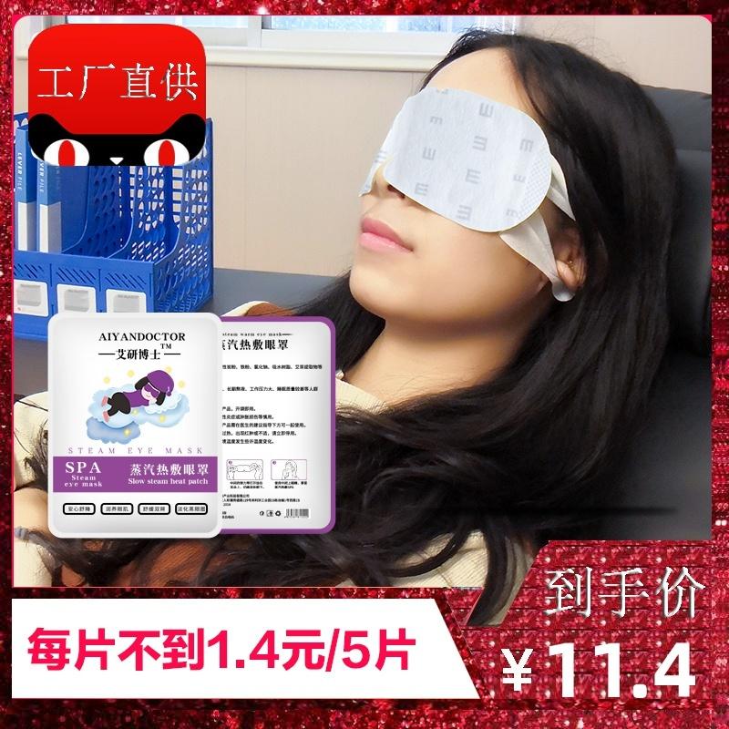 수면안대 스팀 안대 피로회복 눈부위 가열 암막 잠자는 남녀 수면 눈 교정 외눈 발열 안마