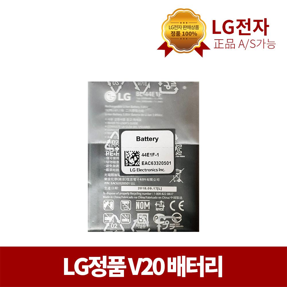 LG전자 V20 정품 배터리, V20배터리
