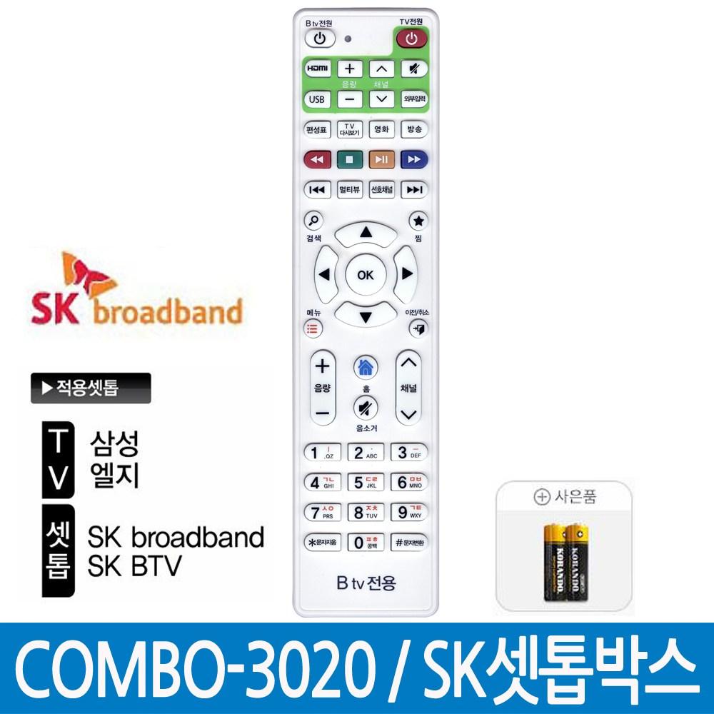 btv리모컨 SK브로드밴드리모컨+건전지무료 COMBO-3020, COMBO-3020 SK셋톱