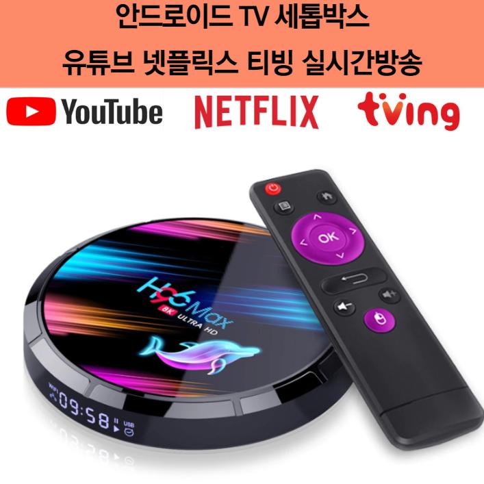 H96 Max X3 S905X3 2020신형 UHD 셋톱박스 안드로이드 TV박스 8K 1080P 한글 OTT 넷플릭스 스트리밍, 램4G/롬128G