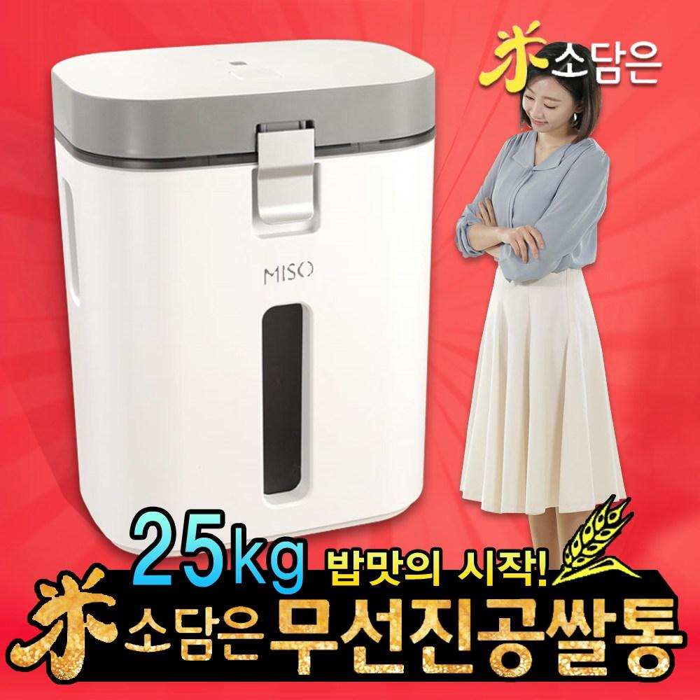 진공 쌀통 25kg 본사직영 미소담은 무선 전기진공쌀통 쌀독