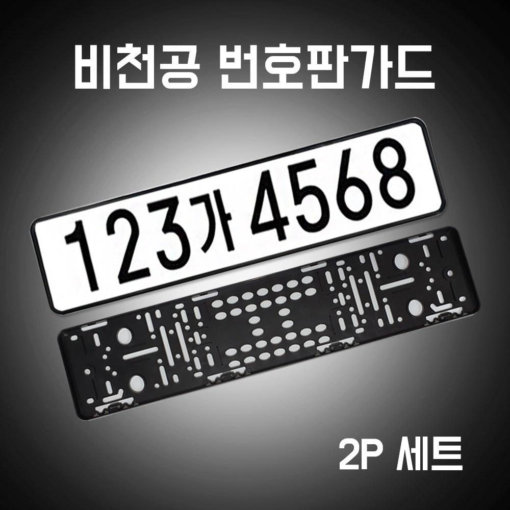 비천공번호판가드 자동차번호판 PVC번호판 번호판플레이트 차량번호판