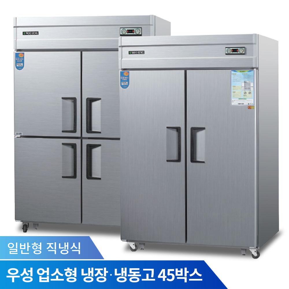우성 업소용냉장고 45박스 직냉식 4구 영업용 냉동고, 서울지역 무료배송:옵션2_CWS-1244DR