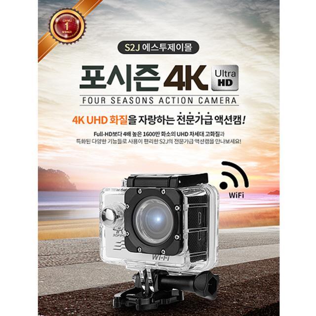 ksw42124 포시즌 프로 4K화질 와이파이 액션캠 UHD카메라 방수캠코더, 블랙