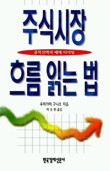 주식시장 흐름읽는 법, 한국경제신문사