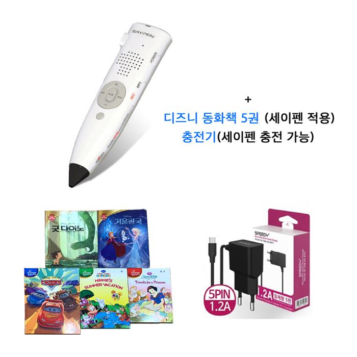 세이펜 피노키오 32G+디즈니동화책 5권+충전기