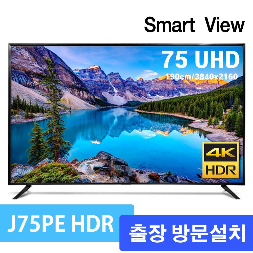 스마트뷰 J75PE HDR10 UHD 4K TV 75인치 삼성패널, 서울경기 스텐드형 출장방문설치, 설치방법
