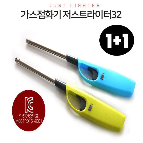 일오마켓 1+1 캠핑용품 가스점화기 저스트라이터32, 1+1_ 색상랜덤발송