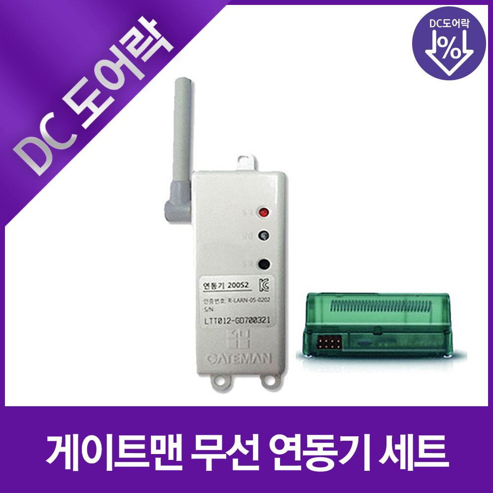 게이트맨 디지털도어락 연동기 리모컨 통신팩 모음, 게이트맨 무선 연동기 세트