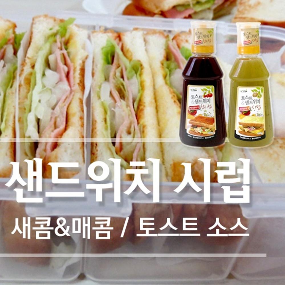맛있는 나만의 토스트 샌드위치 시럽 새콤 달콤 토스트 소스, 시럽 480Gx1병(새콤달콤한 맛)