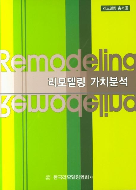 리모델링 가치분석, 한국리모델링협회
