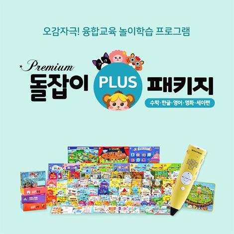 천재교육돌잡이PLUS패키지 한글/수학/영어/명화