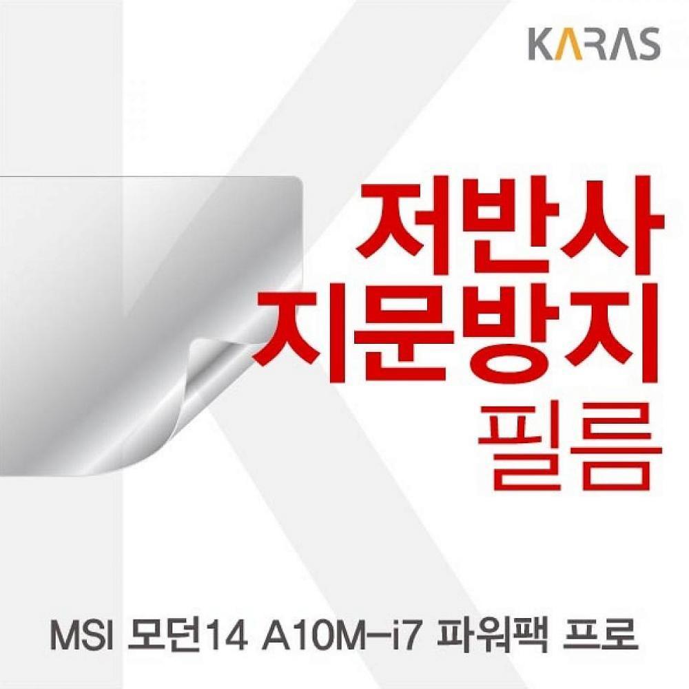 리암 MSI 모던14 A10M-i7 파워팩 프로 저반사필름 노트북 보호필름, 1