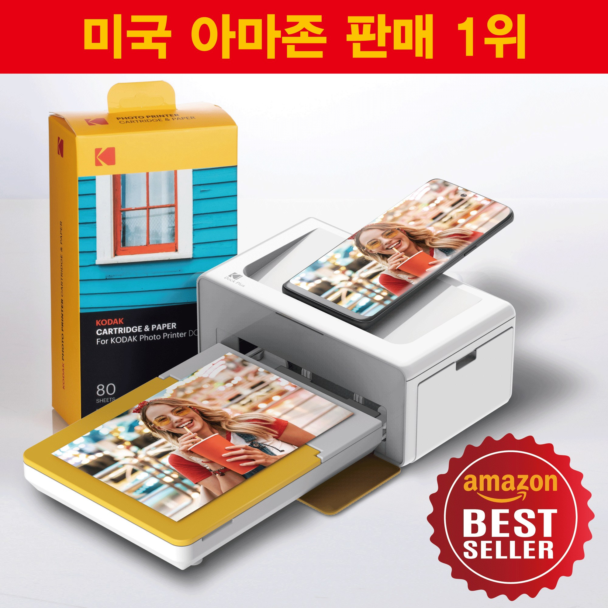 코닥 도크 플러스 카트리지 80매 포함 번들 포토프린터 아마존 베스트셀러, 단일상품
