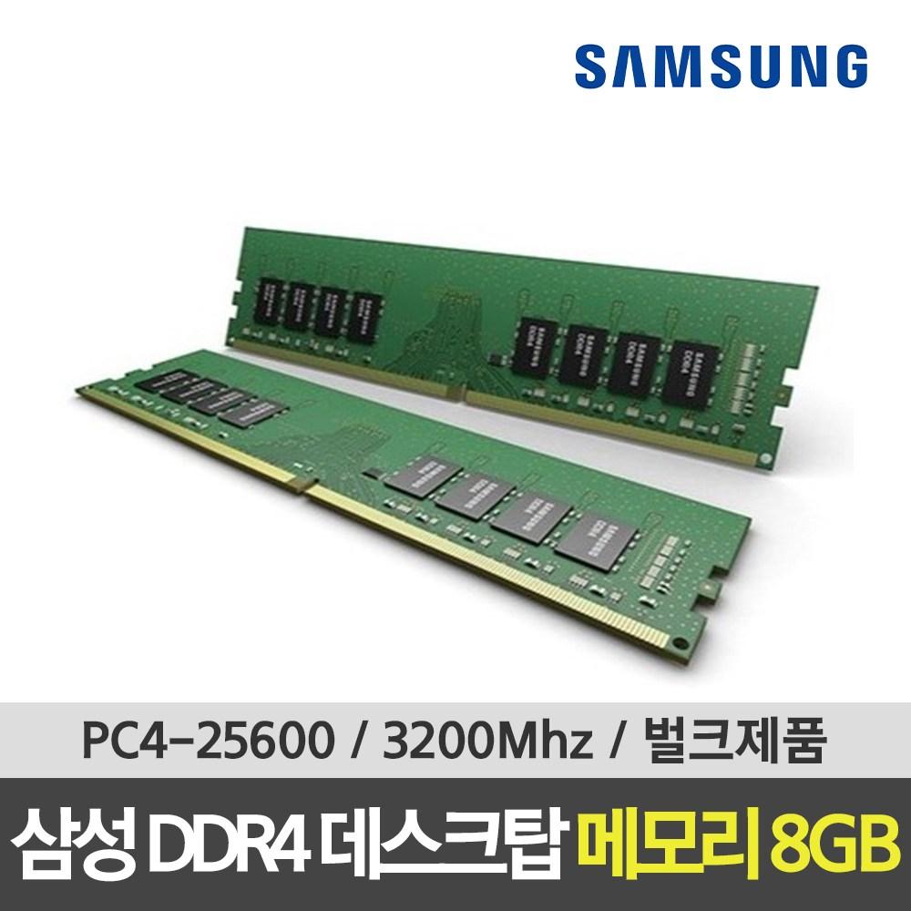 삼성 DDR4 25600 RAM 8GB 데스크탑 3200Mhz PC메모리