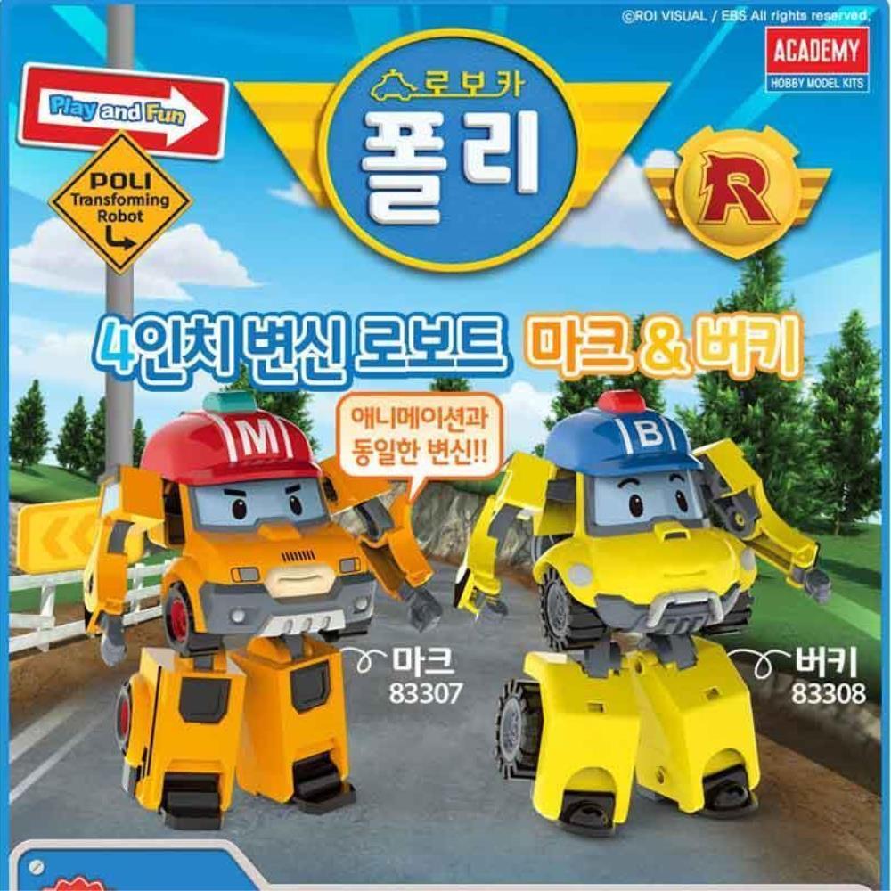 로보카폴리 변신로봇 어린이날선물 초등학교2학년선물, 마크