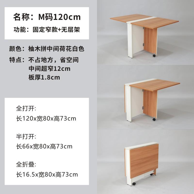SOFSYS 접이식 테이블 가정용 아파트 식탁 테이블, M 코드 120cm + 고정 좁은 부분 + 선반 없음 [무료 설치]