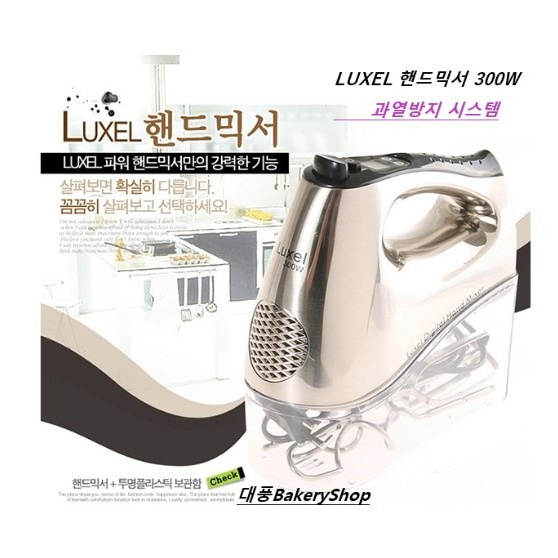 대풍BakeryShop 럭셀 핸드믹서 300W (LUXEL 핸드믹서)