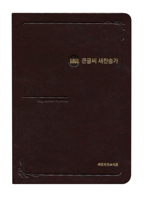큰글씨 새찬송가(다크브라운)(대)(단본)(무색인)(무지퍼)(가죽), 대한기독교서회