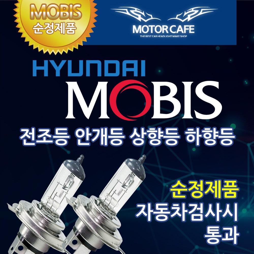 현대모비스 순정교체형 램프 전조등 안개등 헤드라이트 12V 24V H4 H7 롱라이프, 1세트, 모비스BOX_881_12V 27W