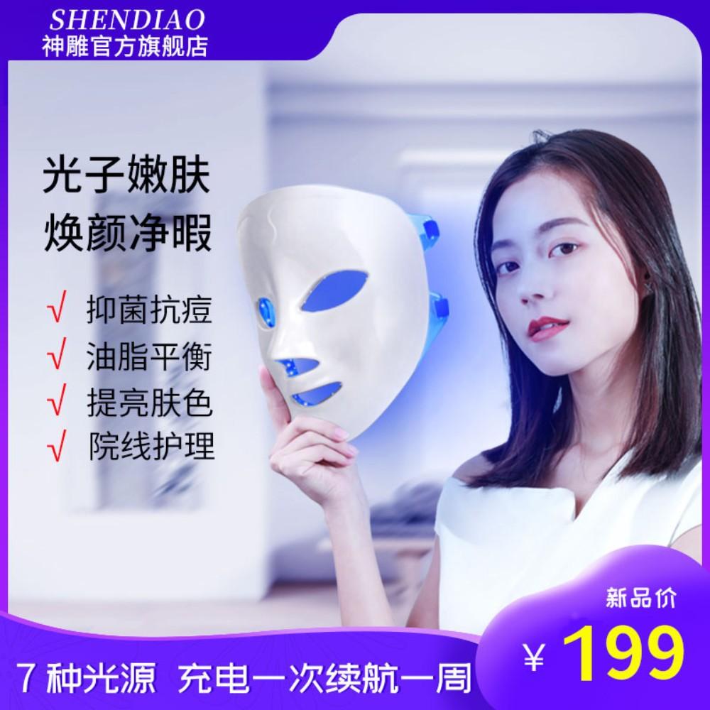 피부 케어 미용 기기 led마스크 얼굴 기계 마스크 수입 얼굴 미용 기기 빨간색과 파란색 홈, 충전식 7 색