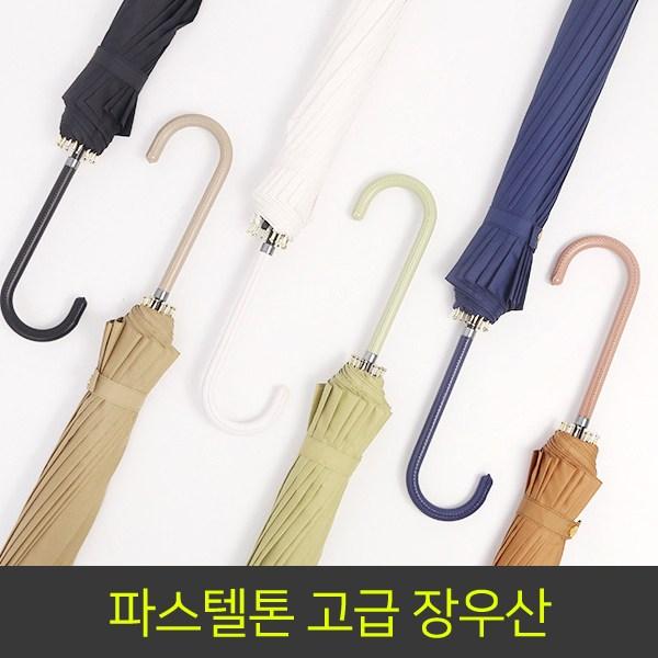 그랜드엘컴퍼니 파스텔컬러 튼튼한 장우산 남녀공용우산 장마철우산 방수천