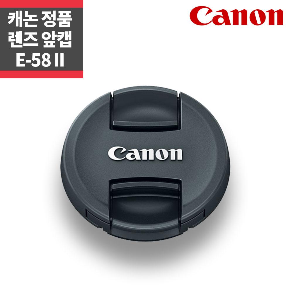 캐논 정품 58mm 렌즈캡 E-58 II 신형 렌즈 앞캡_IP