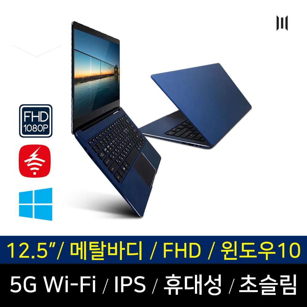 [사은품증정] ZEUS EDGE/풀메탈초슬림/win10정품/고사양/SSD/인강/싸강/사무용/노트북, ZEUS EDGE(64GB)
