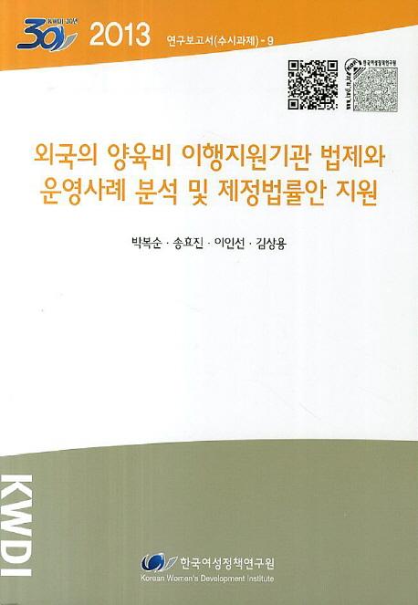 외국의 양육비 이행지원기관 법제와 운영사례 분석 및 제정법률안 지원, 한국여성정책연구원