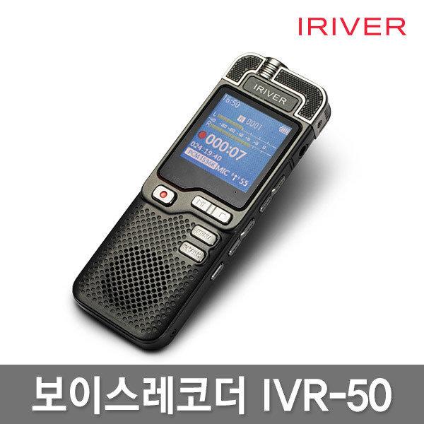 [아이리버] IVR-50 16GB 프리미엄 보이스레코더.MP3.녹음기+파우치, 상세 설명 참조, 보이스레코더선택:IVR-50 16GB (JB855)