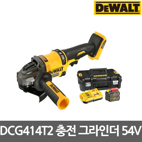 디월트 DCG414T2 54V 충전그라인더 5인치 2.0Ah 세트, 단일상품