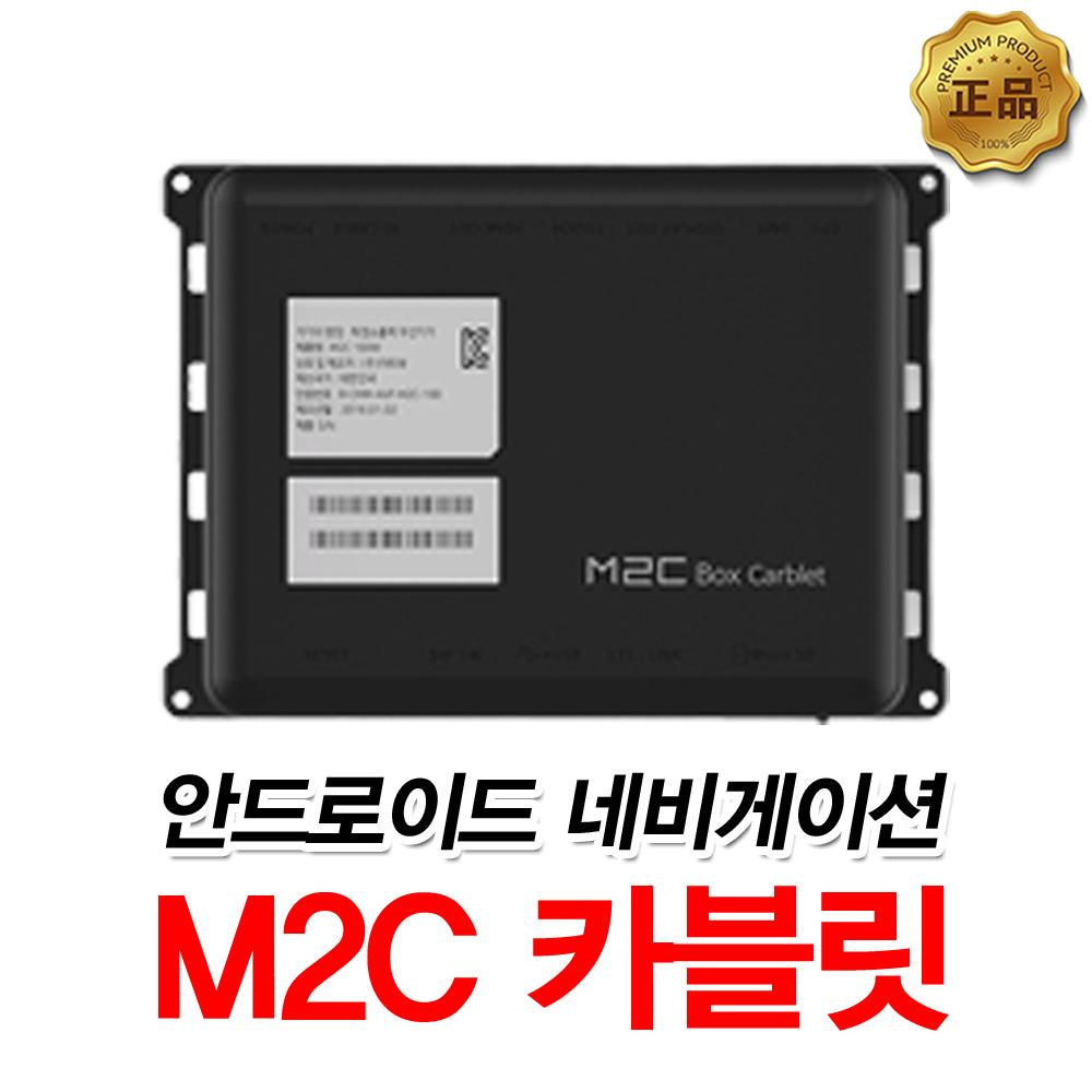M2C 벤츠 네비매립 단품, 8000W(단품만/거치형)