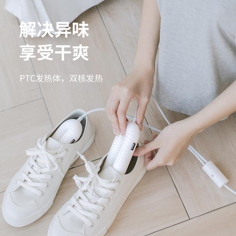 샤오미 휴대용 신발 건조기 빠른 건조 탈취 살균 장마철 가정용 건조기 직빵 냄세 신발 관리 용품, 흰색 신발 건조기-