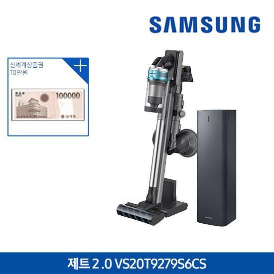 삼성 제트 2.0 무선청소기 풀패키지 VS20T9279S6CS + 청정스테이션 + 신세계 상품권 10만원