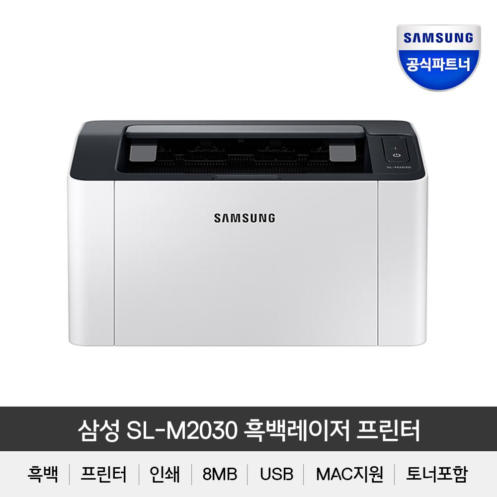 삼성전자 SL-M2030 인쇄 토너포함 흑백 레이저 프린터